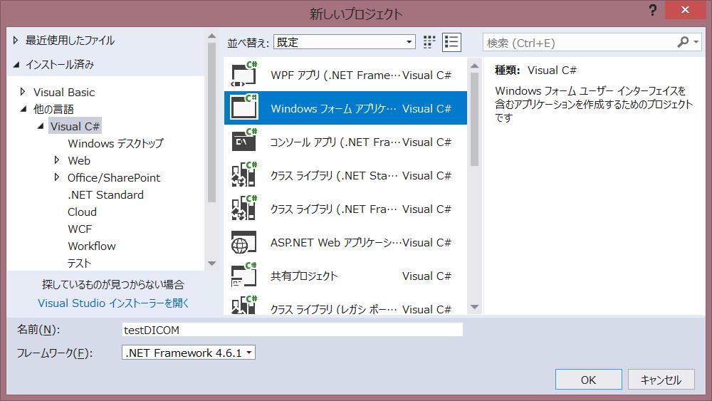 Visual Studio New Project